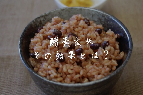 酵素玄米の効果