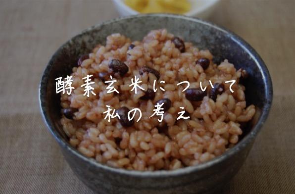 酵素玄米について私の考え