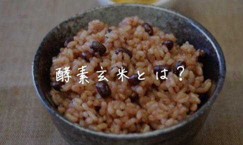 酵素玄米とは