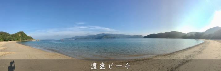 渡連ビーチ