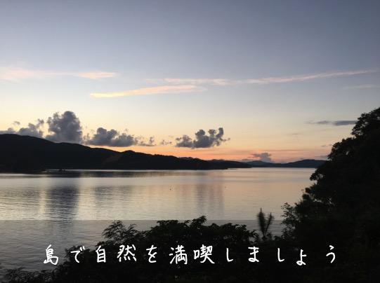 加計呂麻島サンセット