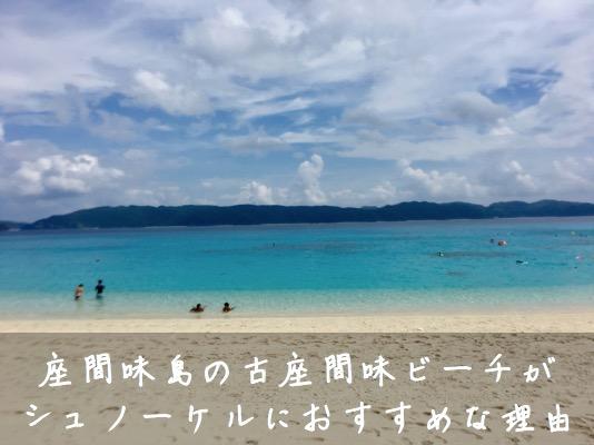 座間味島観光旅行