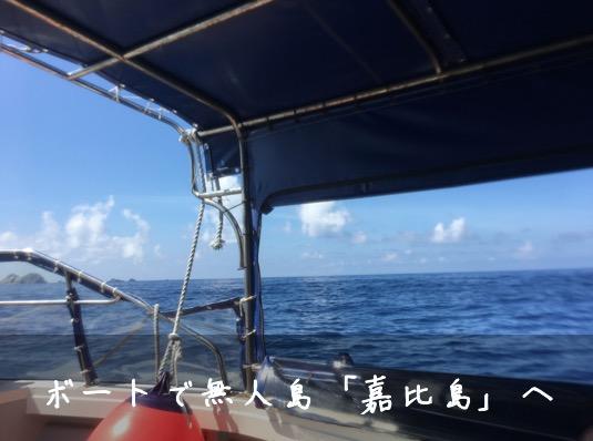 ボートで無人島へ