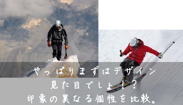 マウンテンダウンは登山系とバルトロはゲレンデ系