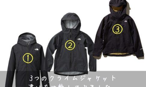 3つのクライムジャケットの違いを比較