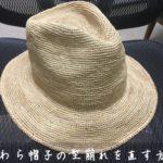 麦わら帽子の型崩れを直す方法