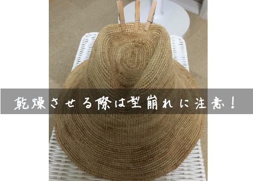 麦わら帽子を乾燥