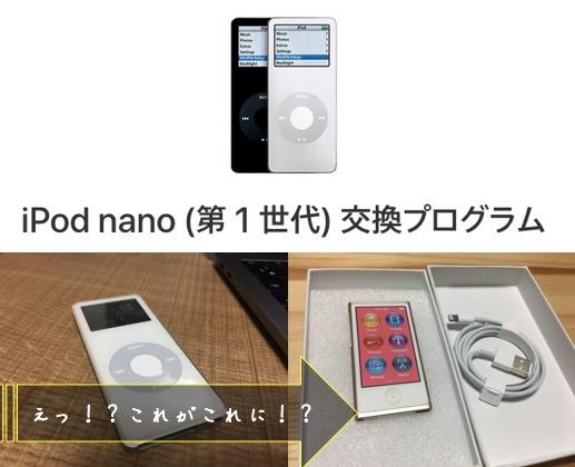 iPod nano第一世代交換プログラム