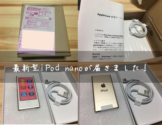 iPod nano第七世代